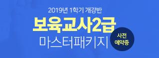 2019 보육교사 사전예약 이벤트